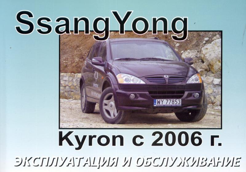 SSANG YONG KYRON с 2006 г.в.,